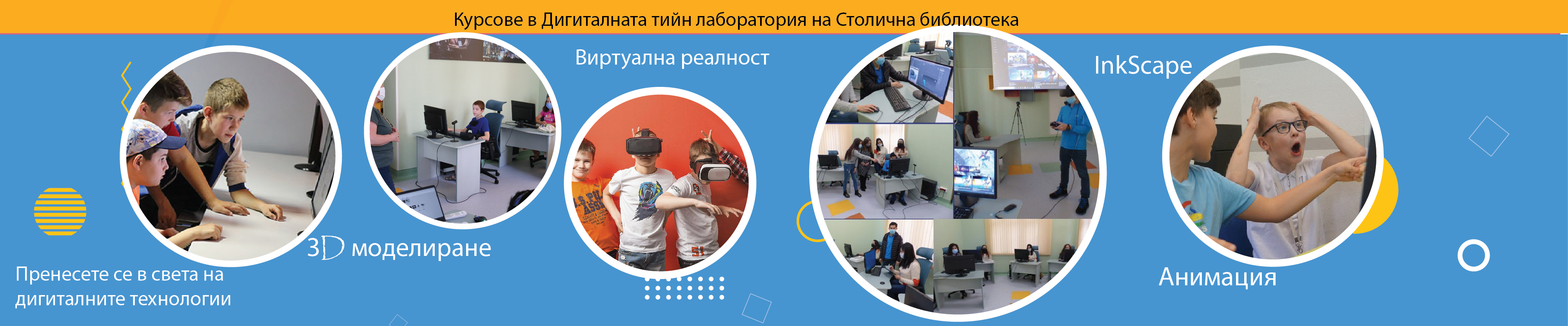 Дигиталната тийн лаборатория на Столична библиотека  провежда курсове