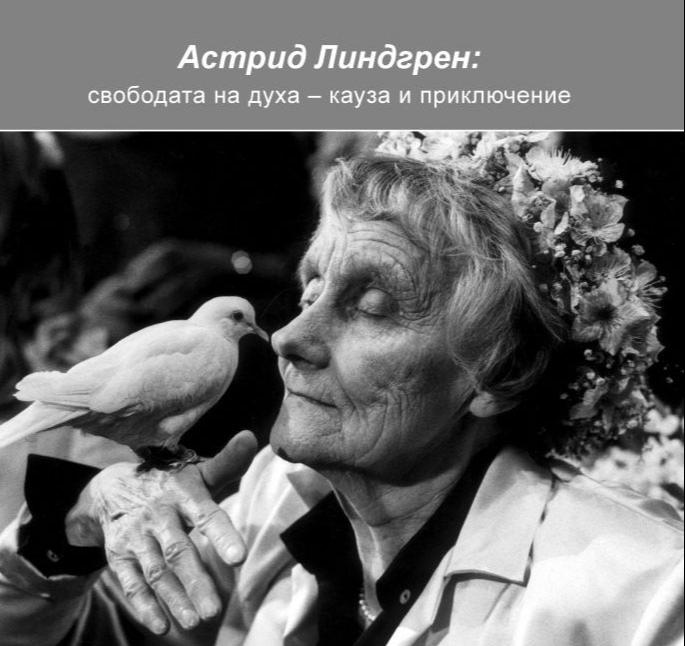 """""""Астрид Линдгрен: свободата на духа – кауза и приключения"""""""