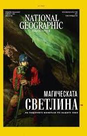 National Geographic България
