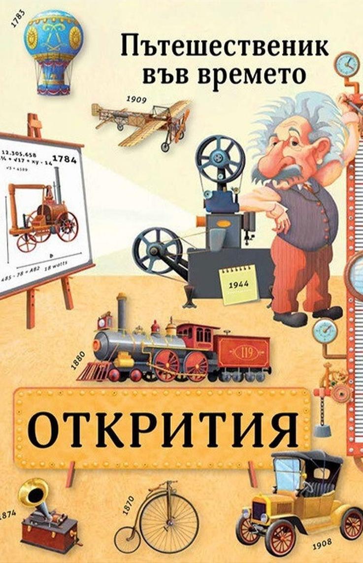 Пътешественик във времето: Открития